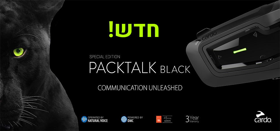 cardo-packtalk-black-1